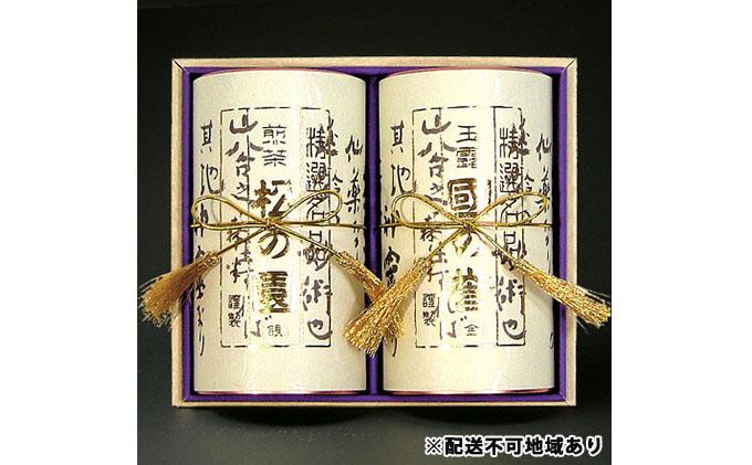 京都府木津川市のふるさと納税 森半 名品銘茶詰め合わせ 国松(宇治玉露、宇治煎茶)