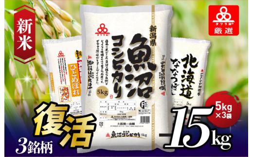 099H377 【新米予約】復活タワラ印厳選米(極上の魚沼コシヒカリほか)15kg(5kg×3袋)