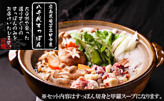 八千代すっぽん鍋セット(2~3人前×3セッ