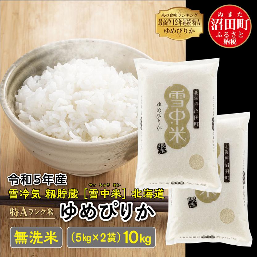 雪中米ゆめぴりか無洗米10kg