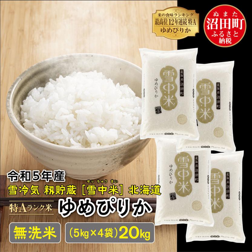 雪中米ゆめぴりか無洗米20kg