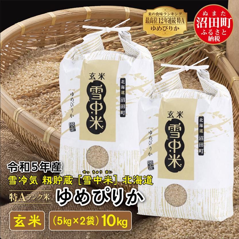 雪中米ゆめぴりか玄米10kg