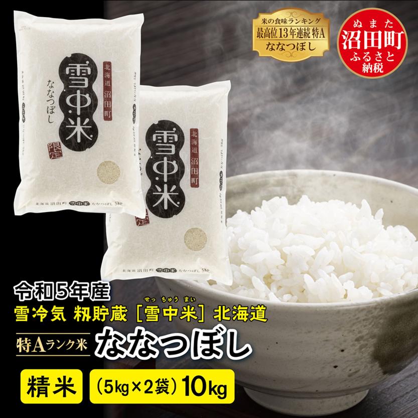 雪中米ななつぼし10kg