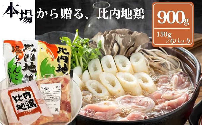 秋田県産比内地鶏肉900g(150g×6袋)+特製スープ(鶏肉 もも ムネ 小分け)