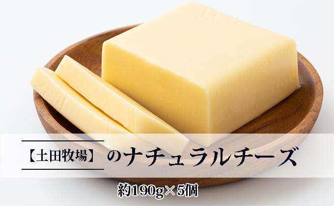 栄養豊富なとろけるチーズ チーズママ 約190g×5個