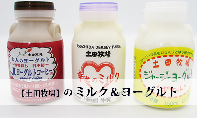 牧場のミルクとヨーグルトギフトセット(幸せのミルク ジャージーヨーグルト コーヒーヨーグルト)