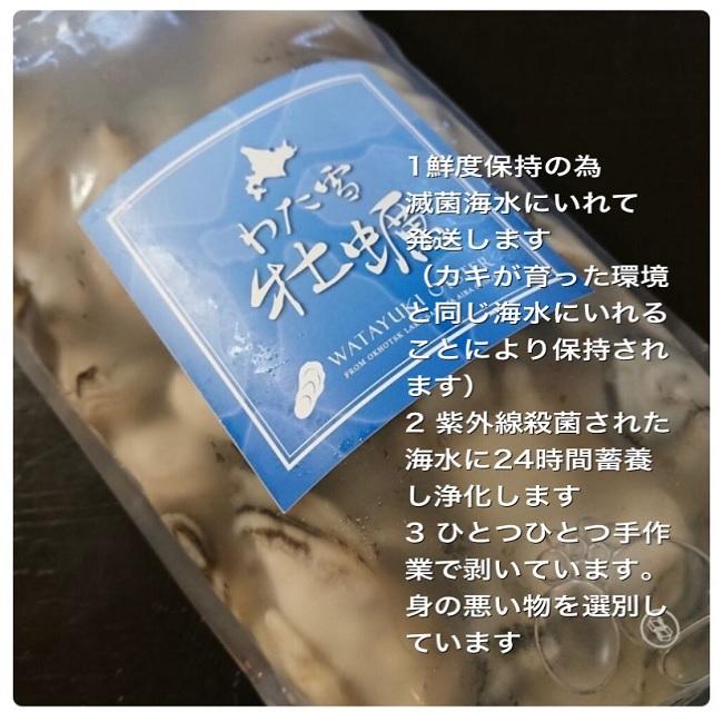 北海道湧別町のふるさと納税 北海道サロマ湖産 わた雪牡蠣(むき身)1kg (生食用)
