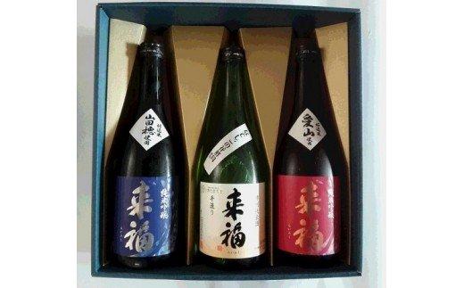 【来福】特選日本酒飲み比べセット[AM00