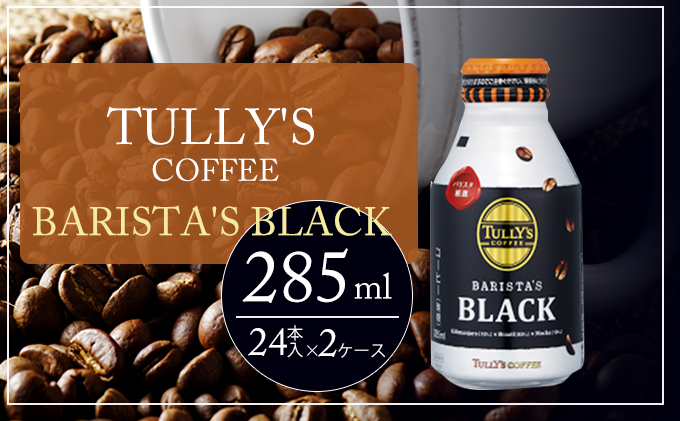 TULLY'S COFFEE BARIST