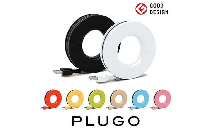 PLUGO(プラゴ)ドーナッツ型電源タップ 同色2個セット