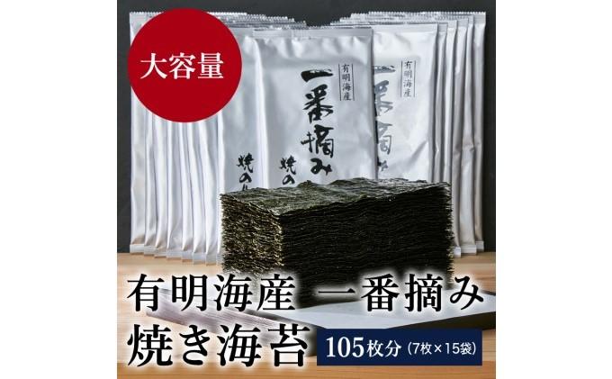 有明海産 一番摘み 焼きのり 2切7枚×15セット(105枚分)