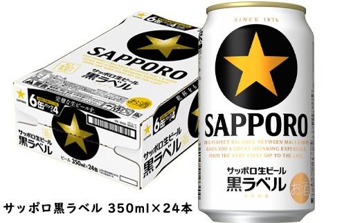宮城県名取市のふるさと納税 地元名取産 サッポロビール黒ラベル 350ml缶×24本(1ケース)