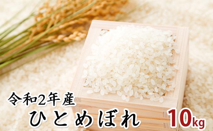 令和2年産 郷の有機使用特別栽培米 ひとめ