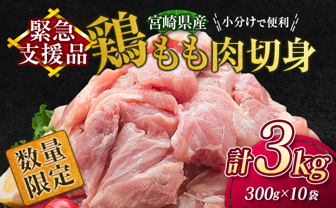 B157-21-01 ≪緊急支援品≫鶏肉『