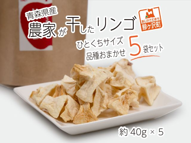 青森県産 農家が干したリンゴ ひとくちサイズ 品種おまかせ 5袋セット 40g×5種