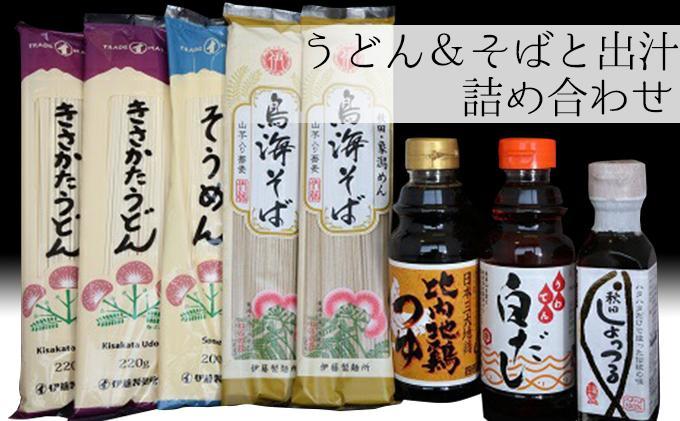 うどん&そばと出汁詰め合わせ(セット 乾麺 蕎麦 だし スープ)