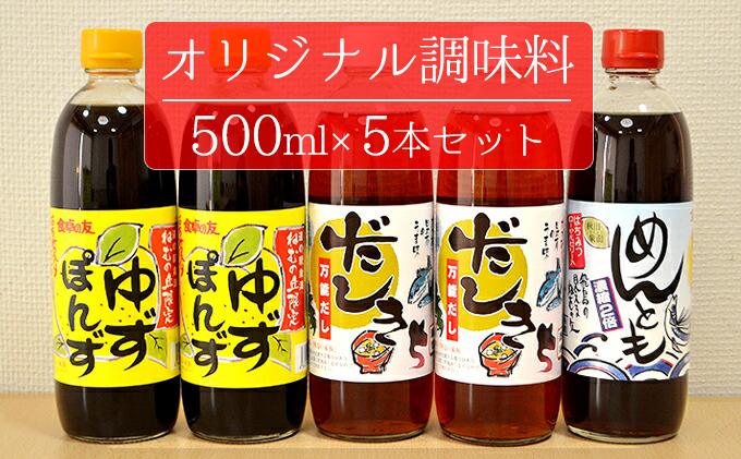 にかほのオリジナル調味料(ポン酢 めんつゆ だし)500ml×5本セット