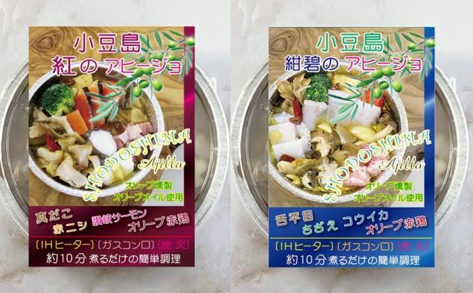 【約10分調理で簡単お手軽♪】小豆島アヒージョ2種セット(紅・紺碧)