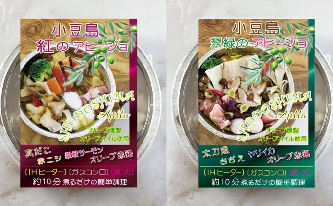 【約10分調理で簡単お手軽♪】小豆島アヒージョ2種セット(紅・翠緑)
