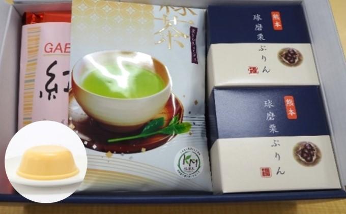 球磨 栗 ぷりんと緑茶&GABA 紅茶 セット