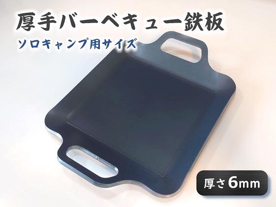 厚手バーベキュー用鉄板 6mm厚 鉄製(H06-101)