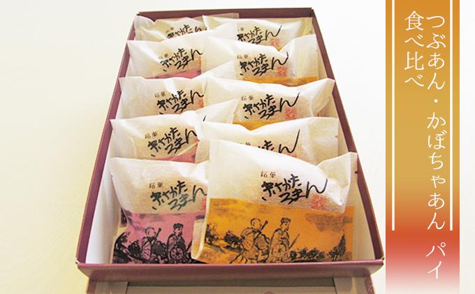 にかほ銘菓 きさかたろまん(パイ)10個(つぶあん&かぼちゃ)各5個
