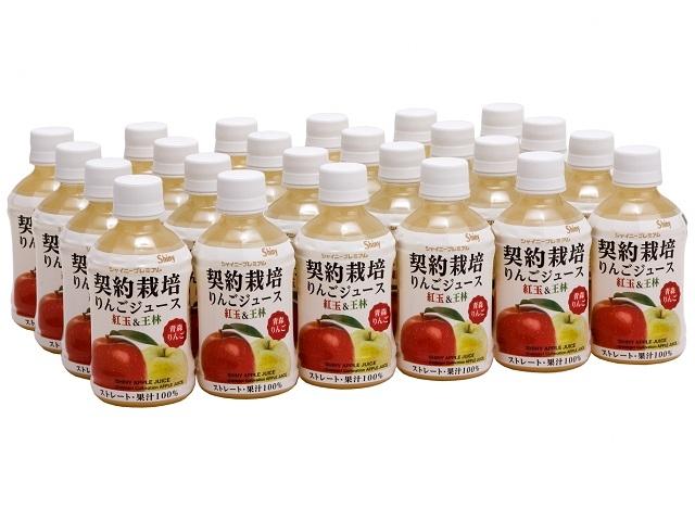 【数量限定】青森県産 りんごジュース シャイニープレミアム 契約栽培りんごジュース 紅玉&王林 280ml×24本