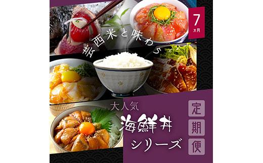 芸西米と味わう大人気海鮮丼シリーズ定期便[7ヶ月]