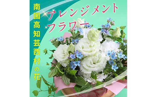 《先行予約》芸西村のお花を使ったアレンジメント(小)