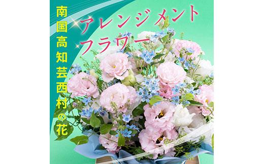 《先行予約》芸西村のお花を使ったアレンジメント(中)