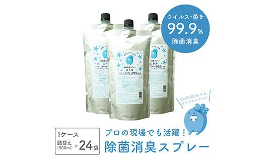 《施設で使用》COCOROちゃん除菌水(NITL)詰替え用×24袋(ケース)