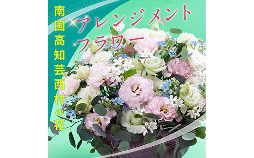 《先行予約》芸西村のお花を使ったアレンジメント(大)