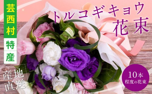《先行予約》芸西村特産 トルコギキョウ花束(約10本程度の花束)
