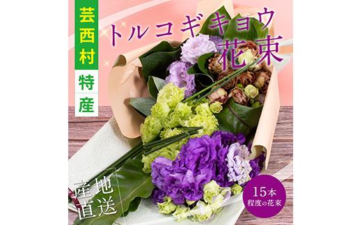 《先行予約》芸西村特産 トルコギキョウ花束(約15本程度の花束)