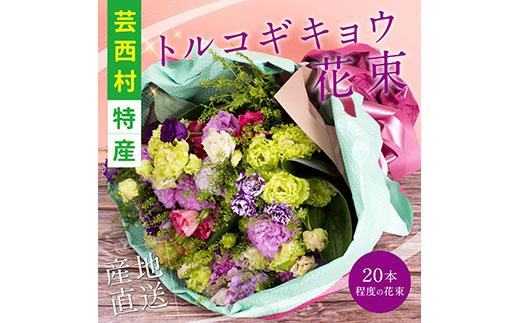 《先行予約》芸西村特産 トルコギキョウ花束(約20本程度の花束)