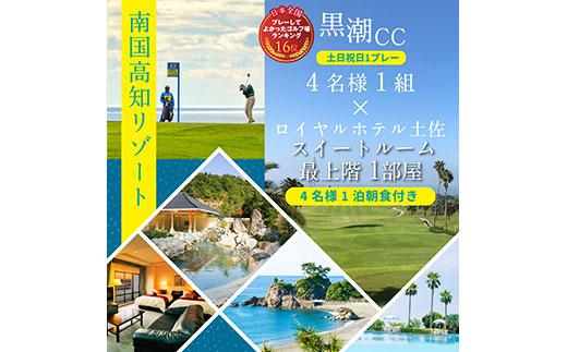 コロナ 緊急支援 Kochi 黒潮カントリークラブ 土日祝日1プレー&スイートルーム1泊朝食付きゴルフパック