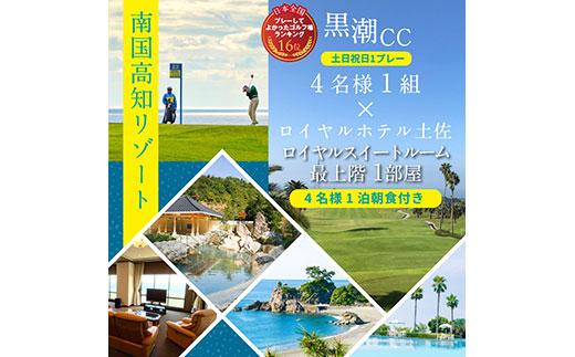 コロナ 緊急支援 Kochi 黒潮カントリークラブ 土日祝日1プレー&ロイヤルスイートルーム1泊朝食付きゴルフパック