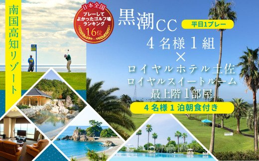コロナ 緊急支援 Kochi 黒潮カントリークラブ 平日1プレー&ロイヤルスイートルーム1泊朝食付きゴルフパック