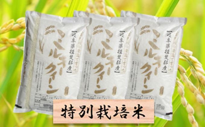 特別栽培米★精米30kg(分搗き可)または玄米33kg【ミルキークイーン】