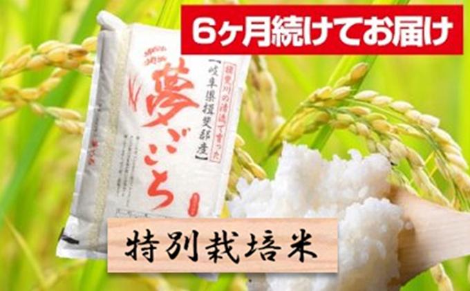 特別栽培米★[頒布会]6ヶ月★毎月精米10kgまたは玄米11kg【夢ごこち】