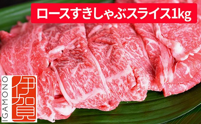 忍者ビーフ(伊賀牛)ロースすきしゃぶスライス約1kg