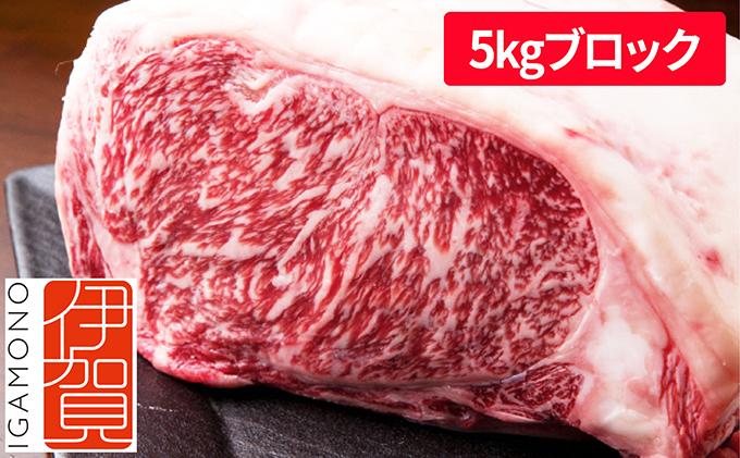 約5kgブロック 忍者ビーフ(伊賀牛)サーロインステーキ