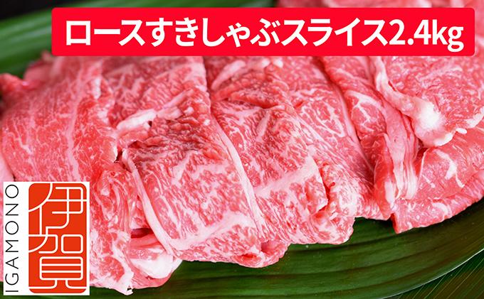 忍者ビーフ(伊賀牛)ロースすきしゃぶスライス約800g×3(約2.4kg)