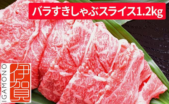 忍者ビーフ(伊賀牛)バラすきしゃぶスライス約600g×2(約1.2kg)