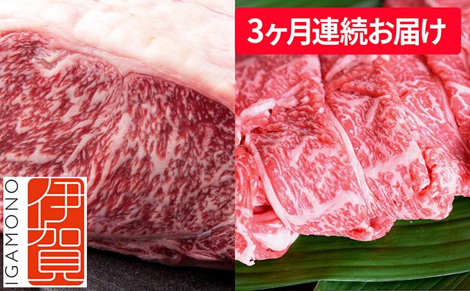 忍者ビーフ(伊賀牛)サーロインステーキ約200g×5枚、肩ロ−スすきしゃぶスライス約1kg【3ヶ月連続】