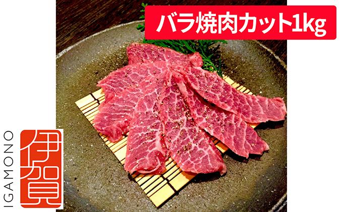 忍者ビーフ(伊賀牛)バラ焼肉カット約1kg