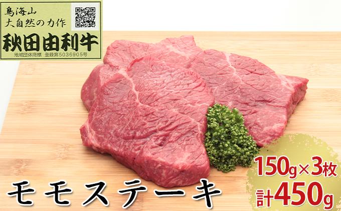 秋田由利牛 モモステーキ 3枚 150g×3 計450g