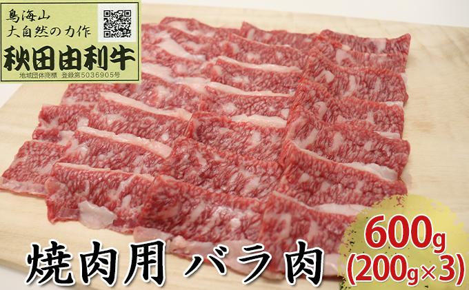 秋田由利牛 焼肉用 バラ肉 600g(200g×3パック 焼き肉)