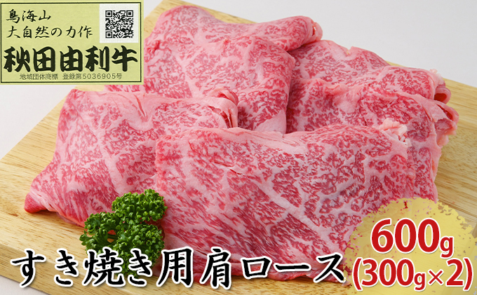 秋田由利牛 すき焼き用 肩ロース 600g(300g×2パック)