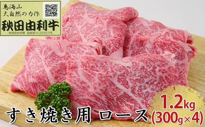 秋田由利牛 すき焼き用 ロース 1.2kg(300g×4パック)